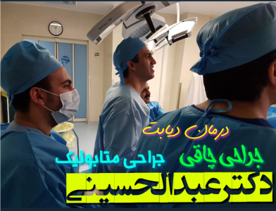جراحی اسلیو