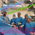 رژیم غذایی جراحی چاقی - رژیم جراحی چاقی